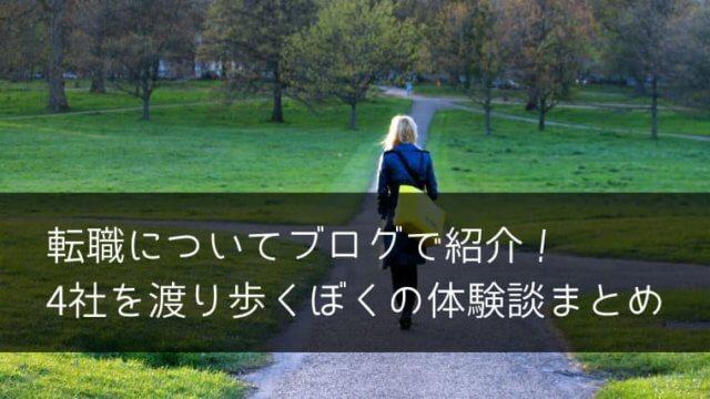 転職についてブログで紹介!4社を渡り歩くぼくの体験談まとめ