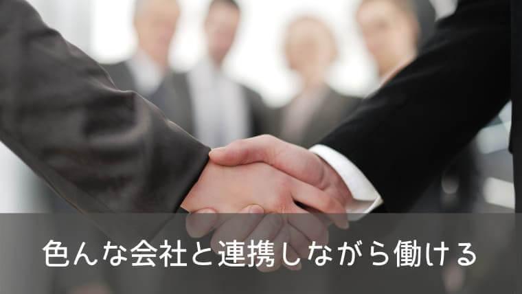 色んな会社と連携しながら働ける