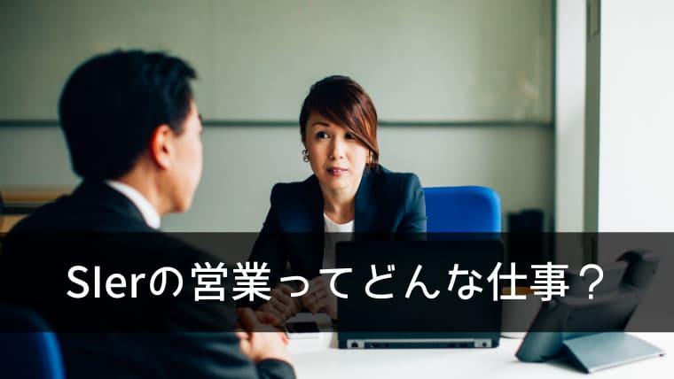 SIerの営業ってどんな仕事?内容~休日までを開発会社で働いてわかった体験から紹介!