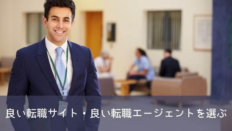 良い転職サイト・良い転職エージェントを選ぶ
