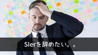 SIerを辞めたい時に考えた方がいい3つのこととおすすめの転職先を現場で働いている立場から解説