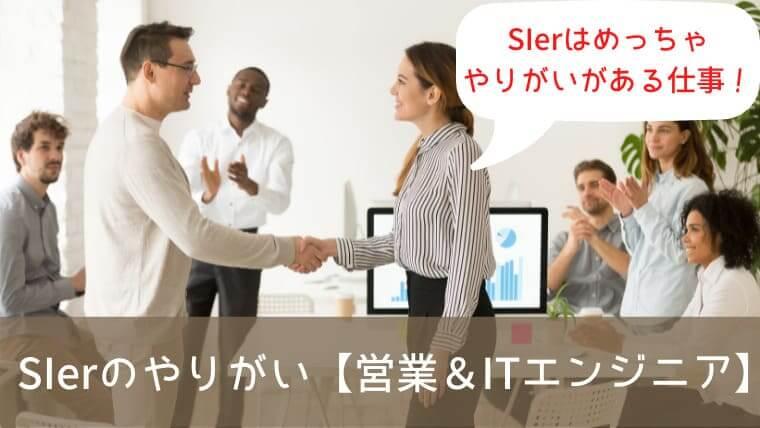 SIerのやりがい【営業&ITエンジニア】