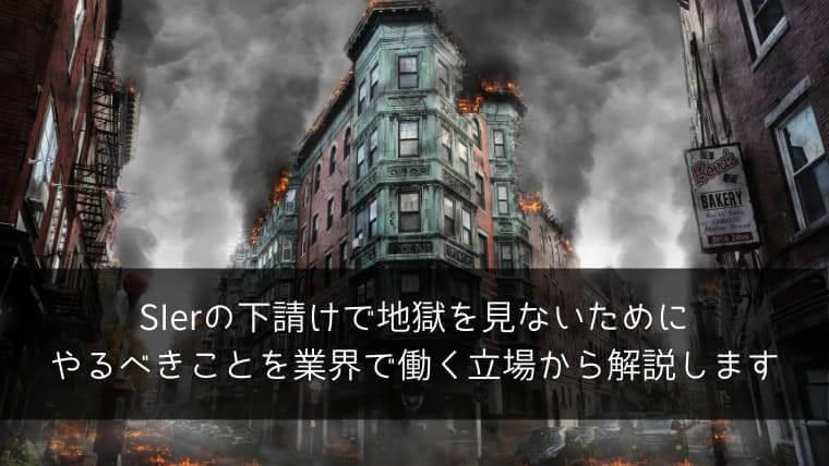 SIerの下請けで地獄を見ないためにやるべきことを業界で働く立場から解説します