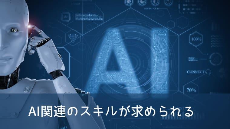 AI関連のスキル