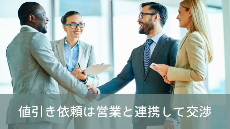値引き依頼は営業と連携して交渉する