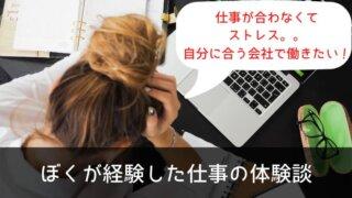【4社の体験談あり】仕事が合わないとストレスが溜まってうつになることも。自分に合う会社を探そう!