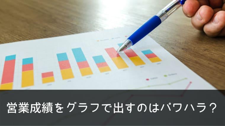 営業成績をグラフで出すのはパワハラではないがプレッシャー。どう振る舞えばいいのか解説します