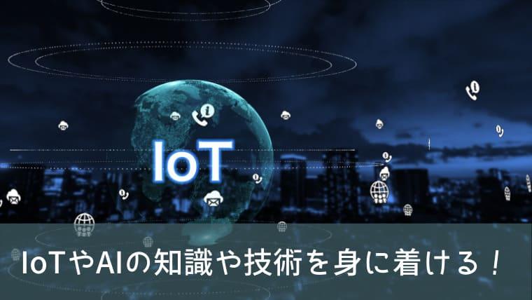 IoTやAIの知識や技術を身に着ける