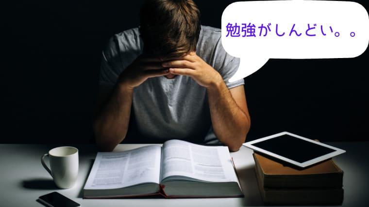 社会人の勉強がしんどい