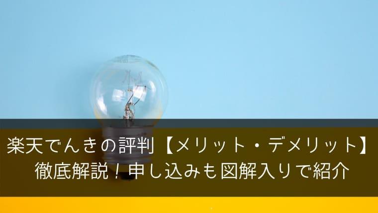 楽天でんきの評判【メリット・デメリット】を徹底解説!申し込みも図解入りで紹介