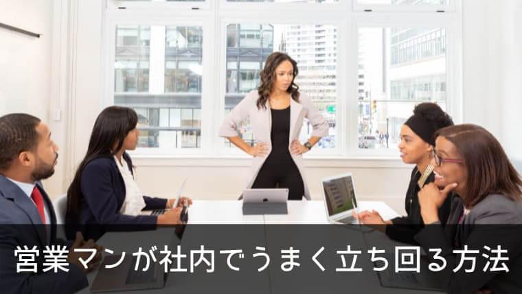 【これはうざい】営業マンは社内で嫌われる存在?気を付けるべきポイントを現場営業の立場から解説