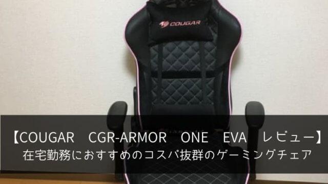 【COUGAR CGR-ARMOR ONE EVA レビュー】 在宅勤務におすすめのコスパ抜群のゲーミングチェア