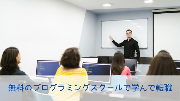 無料のプログラミングスクール