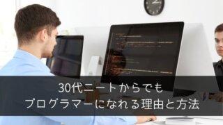 30代でニートからプログラマーになれる理由と方法をエンジニアの需要に詳しい立場から解説