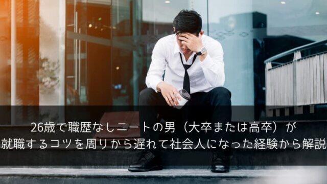 26歳で職歴なしニートの男(大卒または高卒)が就職するコツを周りから遅れて社会人になった経験から解説