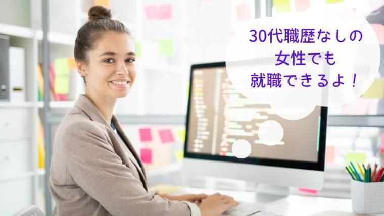 30代職歴なしの女性でも就職できる!
