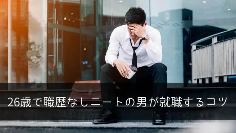 26歳で職歴なしニートの男(大卒または高卒)が就職するコツを周りから遅れて社会人になった経験から解説 (1)