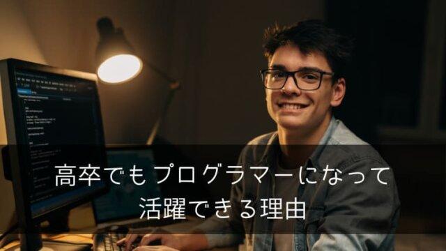 プログラマーになるのは高卒だと厳しい?活躍できる理由を業界で働く立場から解説 (1)