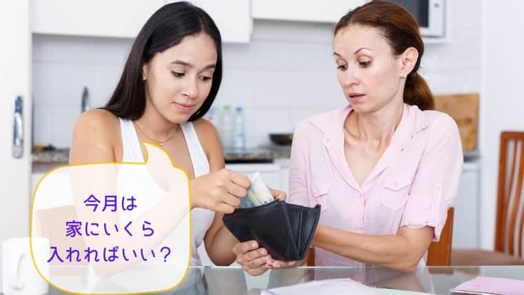 実家暮らしのフリーターは家にいくら入れる?