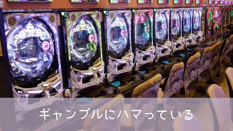 ギャンブルにハマっている