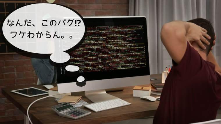 プログラマーになるのも簡単じゃない