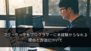 フリーターでもプログラマーに未経験からなれる理由と方法【IT業界で働くぼくが実情を解説】