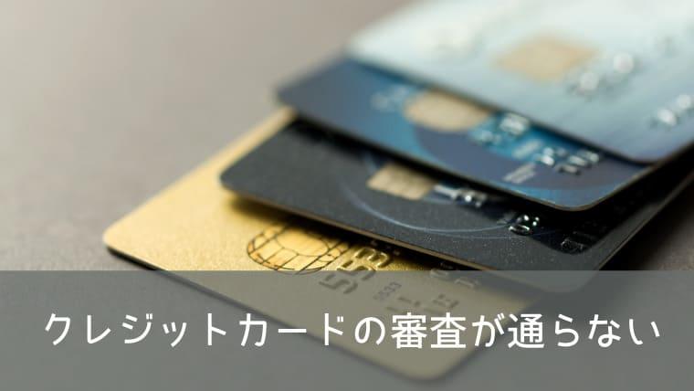 クレジットカードの審査に通りづらい