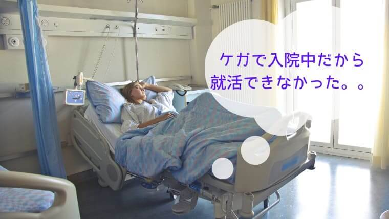 病気や怪我で就活できなかった