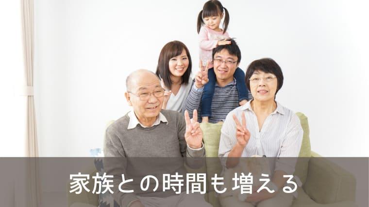 家族との時間が増える