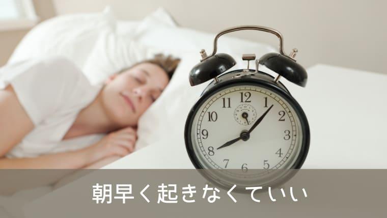 朝早く起きなくていい