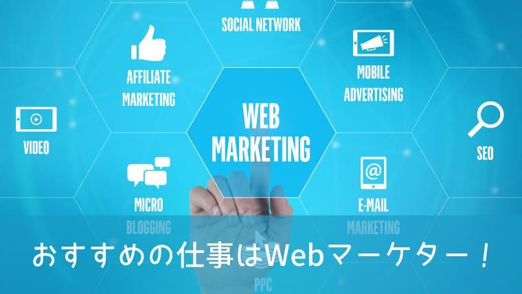 おすすめの仕事はWebマーケター