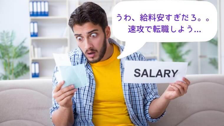 給料が安いから転職