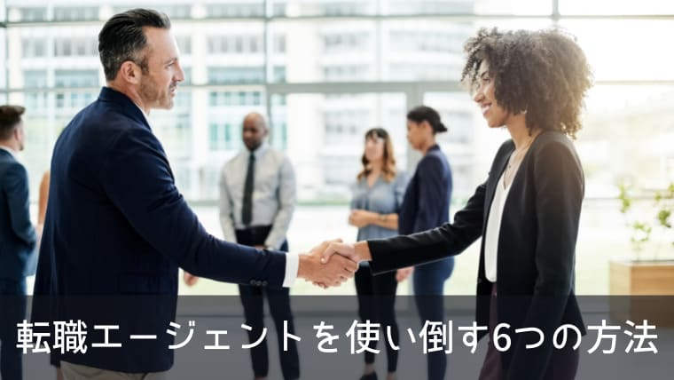 転職エージェントを使い倒す6つの方法