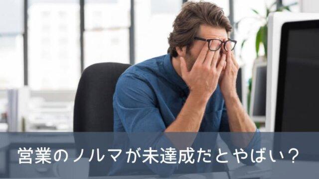 営業のノルマが未達成だとやばい?ストレスを感じる必要なんてない3つの理由