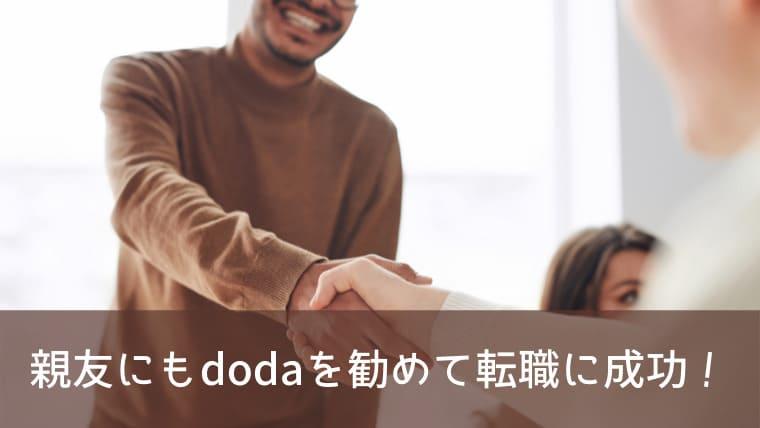 親友にもdodaを勧めた結果、転職に成功!