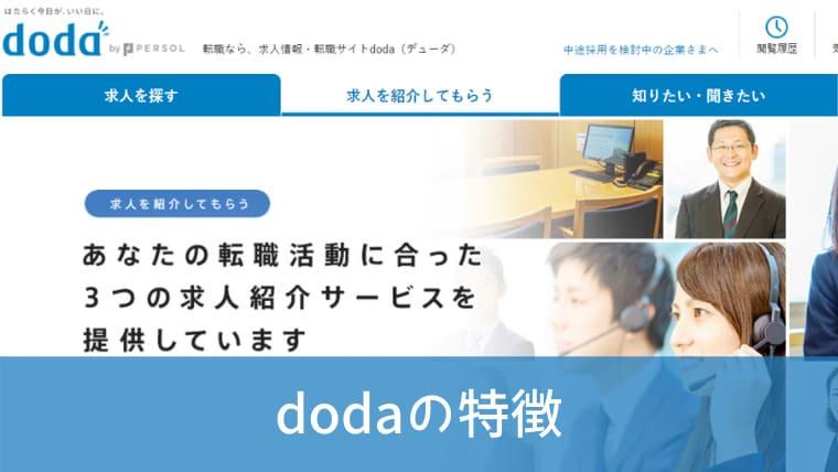 dodaの特徴