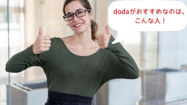 dodaはこんな人におすすめ!