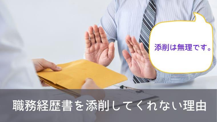 転職エージェントが職務経歴書を添削してくれない理由