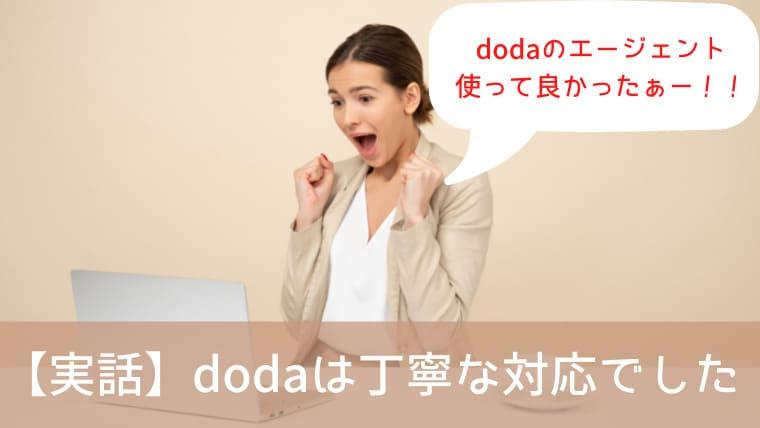 dodaのエージェントがひどい?そんなわけなく超丁寧な対応でした