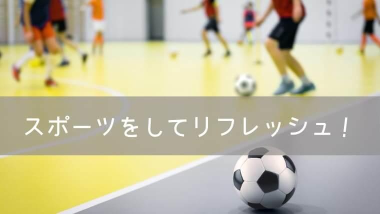 スポーツをする